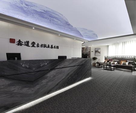 鑫道堂古法抗衰养生馆